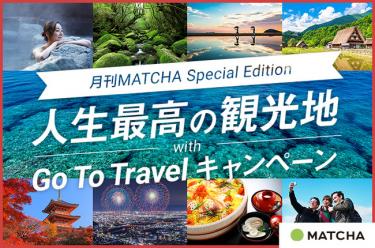 「月刊MATCHA」8月号、「人生最高の観光地」を特集