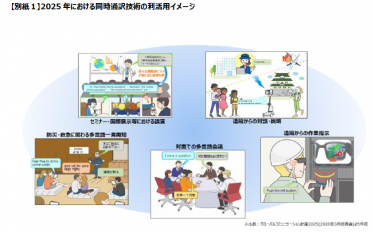 凸版印刷など、総務省「多言語翻訳技術の高度化に関する研究開発」の委託先に選定
