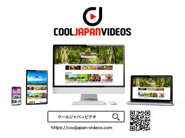 「クールジャパンビデオ」日本の魅力を伝える動画が集結!