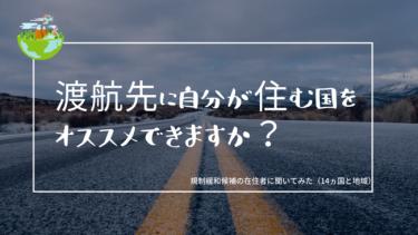在住者に質問、「日本からの渡航をオススメできますか?」