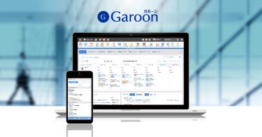 サイボウズのグループウェア、パッケージ最新版Garoon 5.5 をリリース