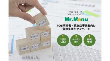 モバイルオーダーソリューション「Mr.Menu」、外食業界支援のキャンペーンを実施