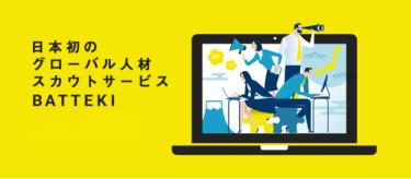 外国人多言語人材オンラインマッチングサービス「BATTEKI」、韓国から提供開始