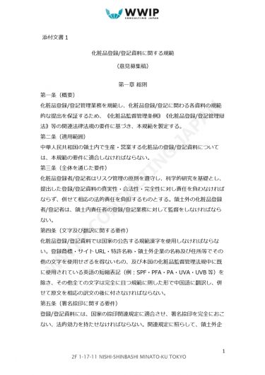 WWIP、中国NMPA局からの化粧品申請に関する一部規定の日本語翻訳を販売開始
