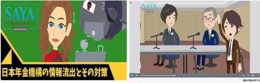 34か国語対応のライブラリーを持つKnowBe4、SAYA Universityと協業