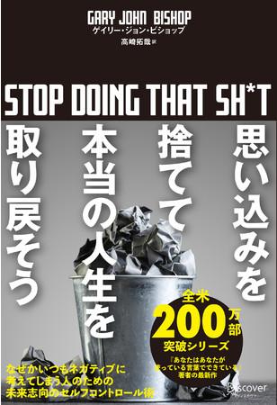 高崎 拓哉氏が日本語訳を担当、「思い込みを捨てて本当の人生を取り戻そう」が発売