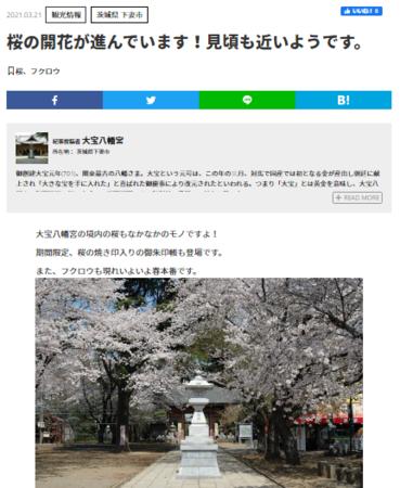日本の情報の多言語発信サイト「みんなの観光協会」、掲載ニュースが1,000件以上に