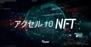 クオン、エンタメ企業や個人クリエイター向けの「アクセル to NFT」を提供開始