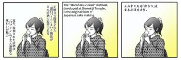 まんがたり、「メディアマンガ」で制作するマンガのセリフを多言語化