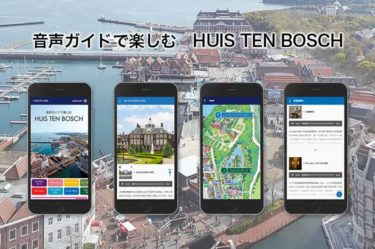 トゥーエイト、長崎県ハウステンボスのスマホ音声ガイドの提供を開始