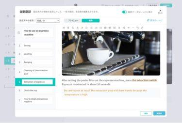 「toaster team」、多言語自動翻訳機能を提供