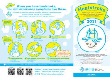 在留外国人に熱中症予防・対策を呼びかける多言語啓発リーフレットを観光案内所で配布