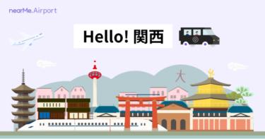 ニアミーのスマートシャトル、「関西空港・伊丹空港と京都市内」の運行を開始