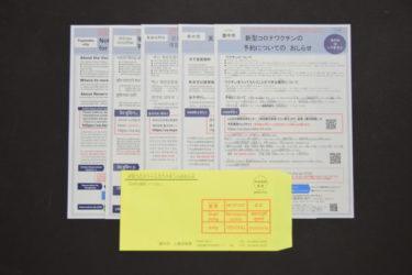 豊中市が外国人市民に多言語のワクチン接種説明文を送付
