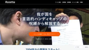 中国語・日本語の「翻訳資産」掘り起こしと活用に関するウェビナーを開催